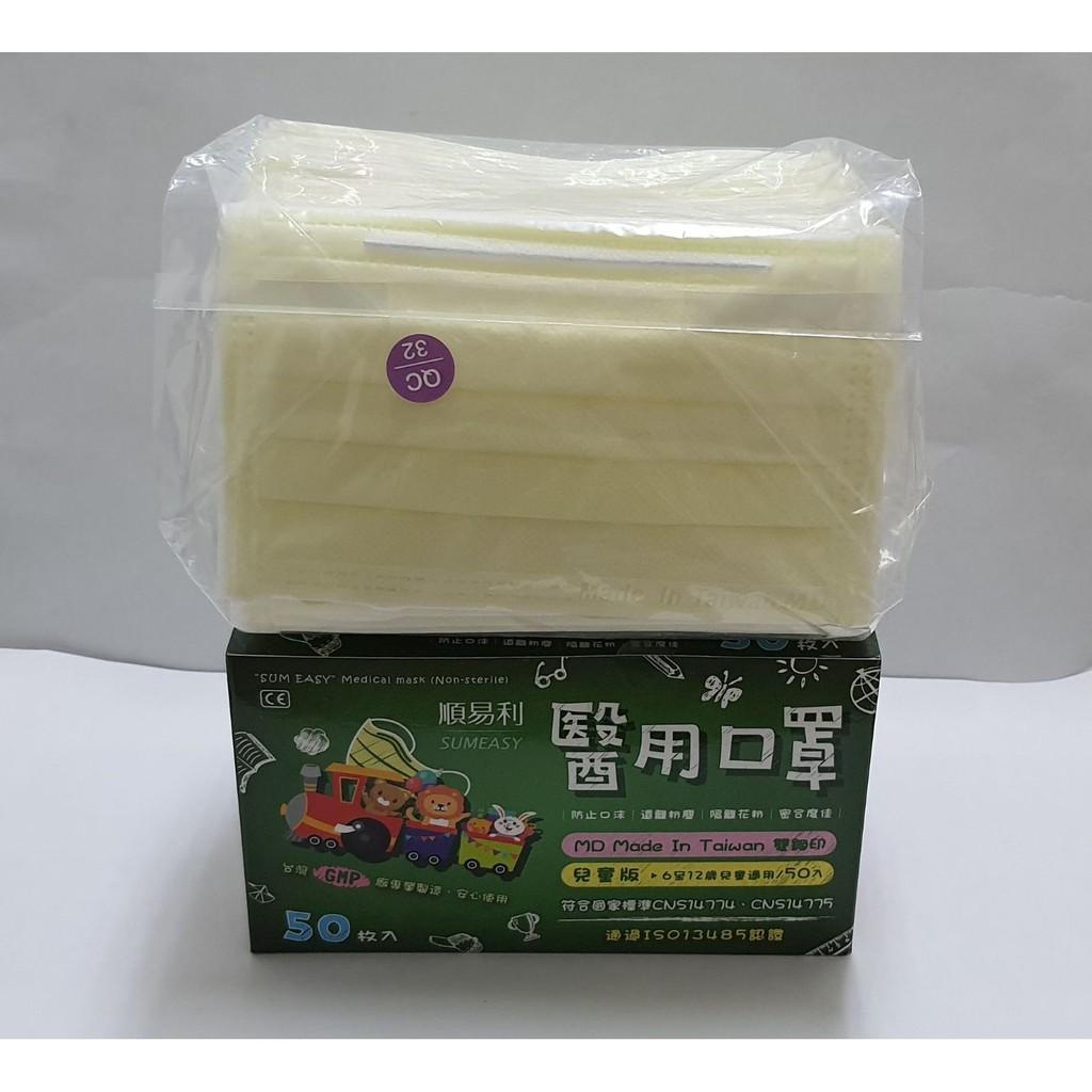 [MIT台灣製造] 現貨~順易利雙鋼印兒童平面醫用口罩 (一盒50枚入裝)