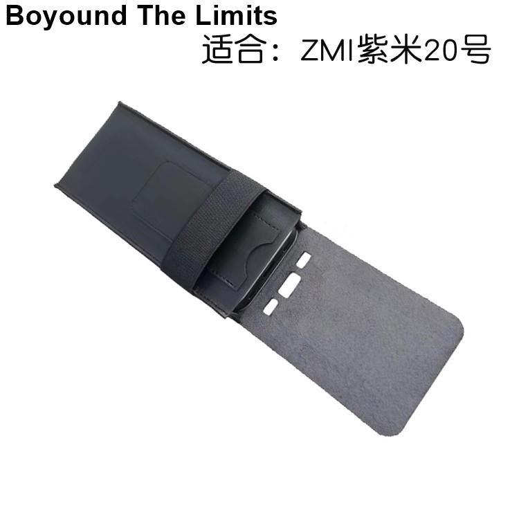 高皮質 ZMI紫米20號移動電源保護套200W大功率25000毫安皮套收納包防刮袋【Boyound
