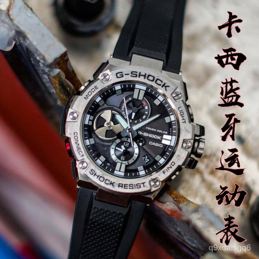 正版卡西歐GSteel光動能運動手錶男GST-B100/B100D/B100XA-1A/X