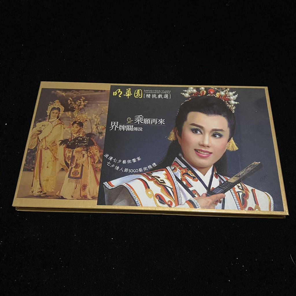 二手 DVD 明華園 乘願再來 界牌關傳說