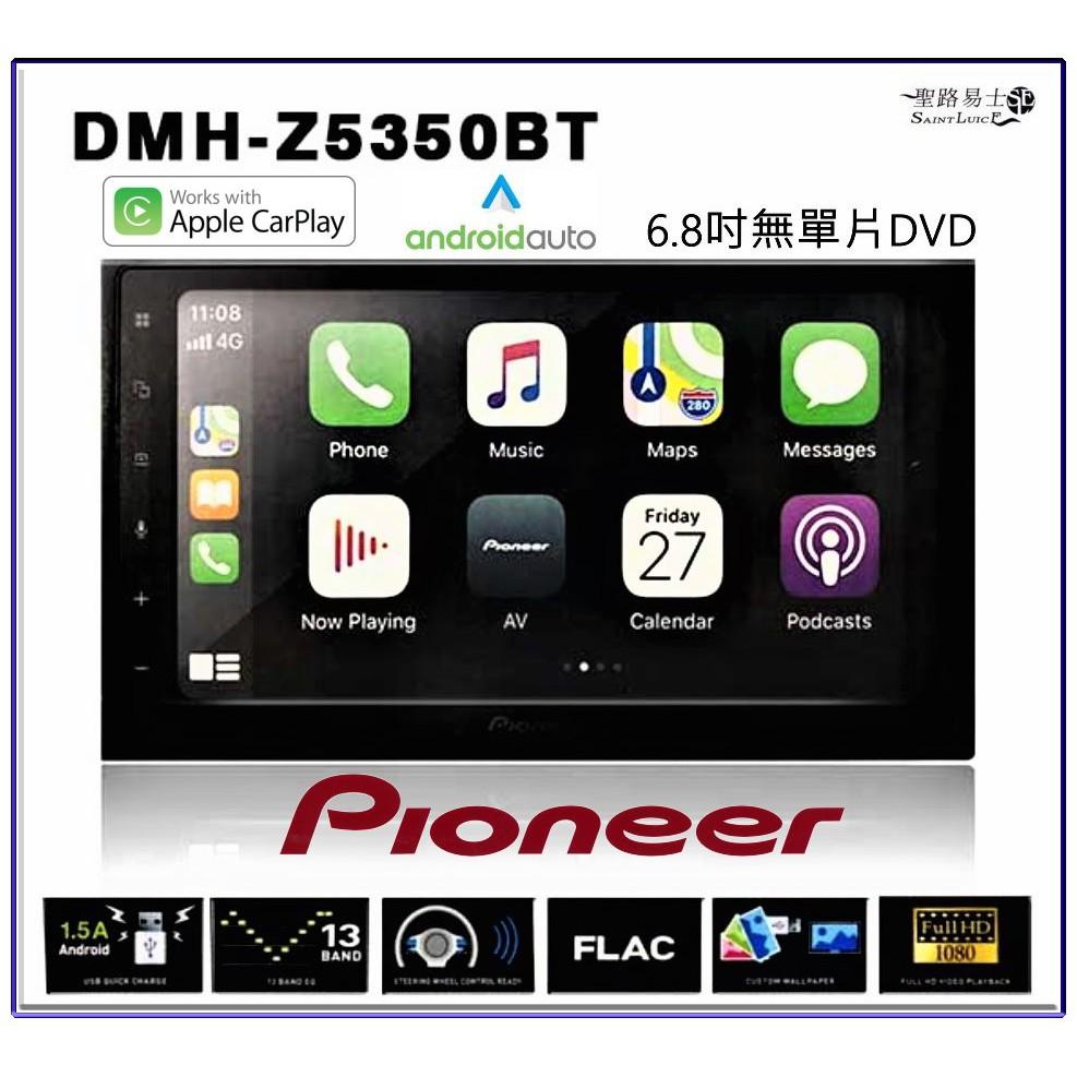 【桃園 聖路易士】 先鋒 PIONEER DMH-Z5350BT 6.8吋螢幕/CarPlay/安卓AUTO/藍芽
