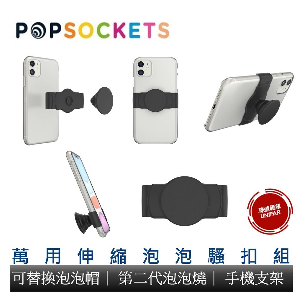 PopSockets 泡泡騷二代 PopGrip Slide Stretch 萬用伸縮泡泡騷扣組 手機支架 手機立架