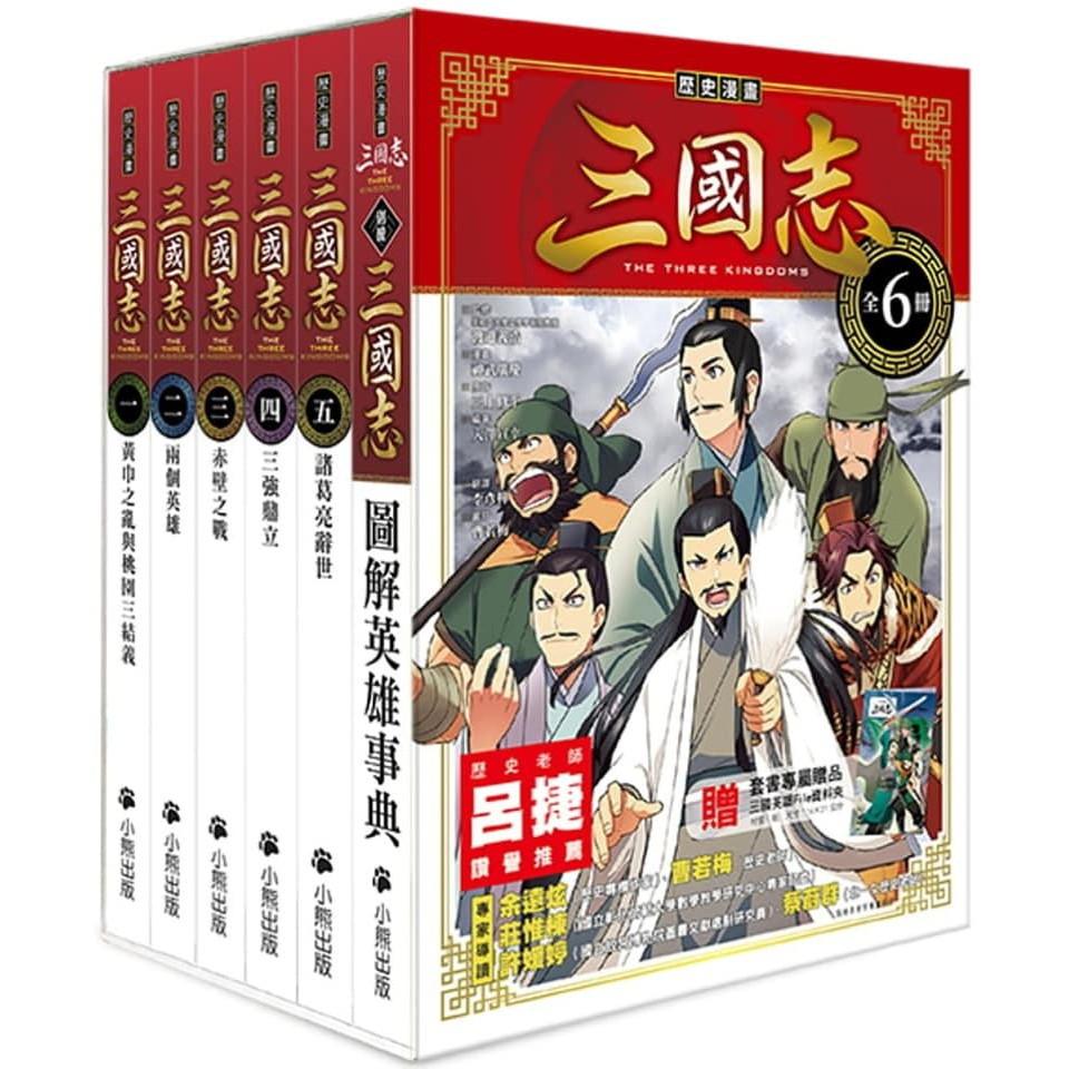 小熊 歷史漫畫三國志系列(全套六冊,加贈三國英雄File資料夾)