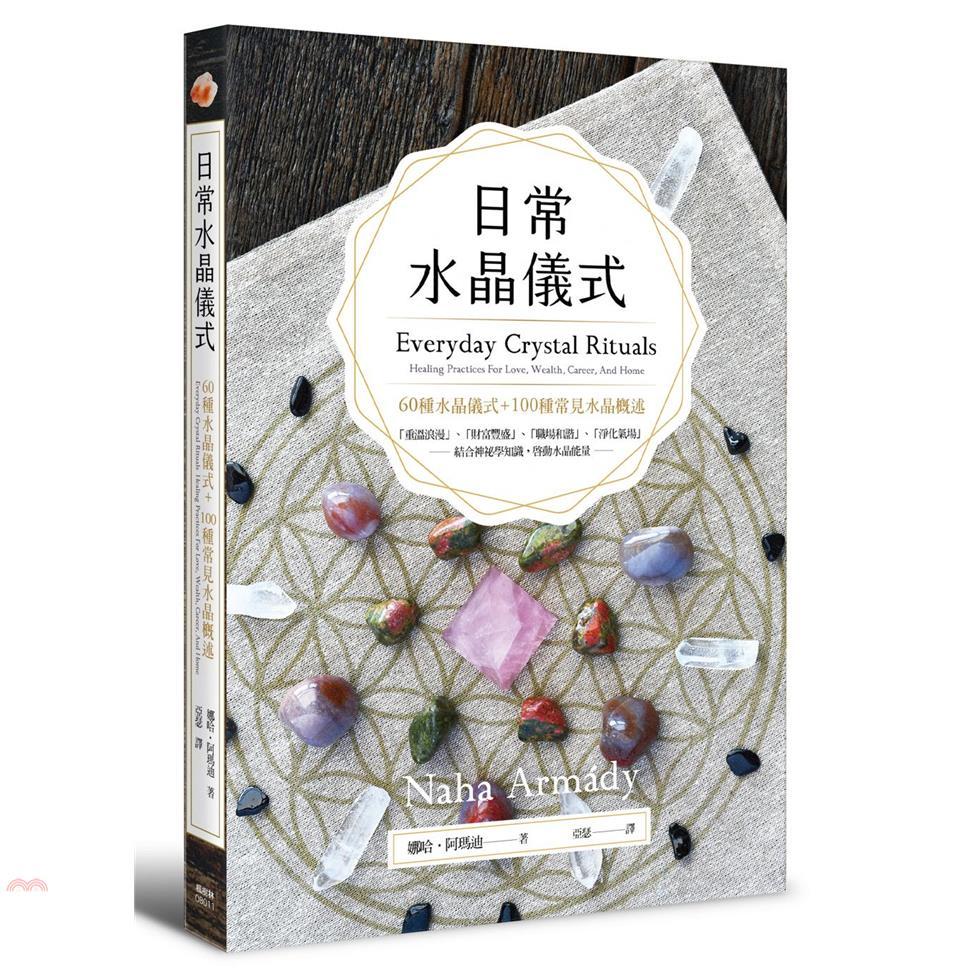 《楓葉社文化》日常水晶儀式:60種水晶儀式+100種常見水晶概述[79折]
