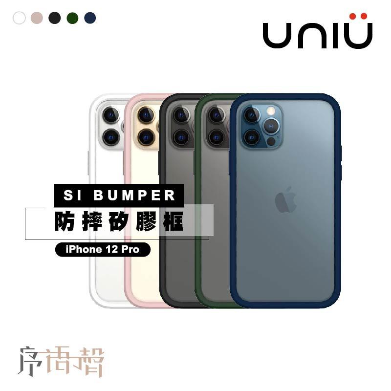 【UNIU】iPhone 12 Pro | SI BUMPER 防摔矽膠框