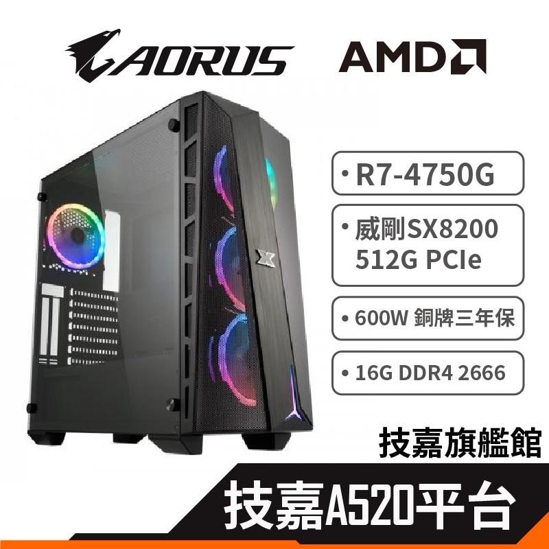 Gigabyte 技嘉 AMD R7 4750G 賽克勒斯 六核內顯 組裝電腦 桌上型電腦 官方認證