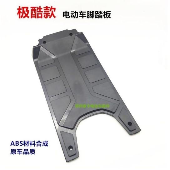 台灣現貨 極酷  腳踏板 battery cover 電動車 cool ebike 電池盒 上蓋 腳踏板 電動車配件