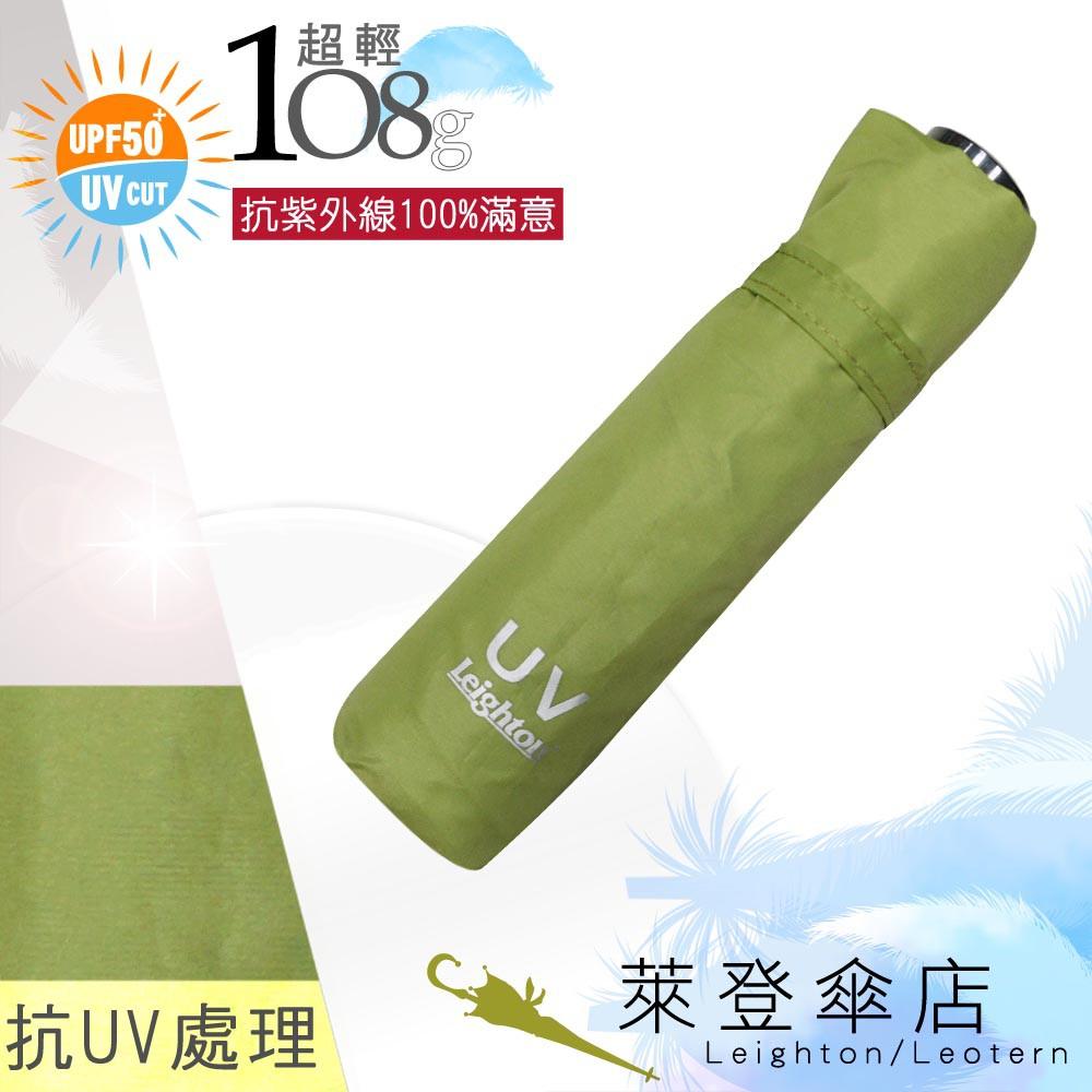 【萊登傘】雨傘 UPF50+ 108克日式輕傘 易攜 超輕三折傘 碳纖維 草綠