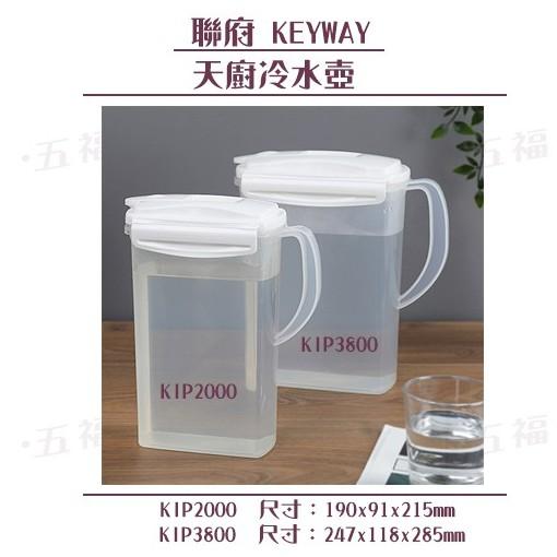 五福~ 聯府KEYWAY KIP2000 KIP3800 天廚冷水壺(2L/3.8L) 開水壺 台灣製