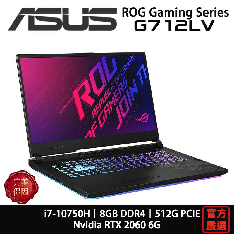ASUS 華碩 ROG G712 G712LV-0041C10750H i7/RTX2060/17吋/黑 電競筆電