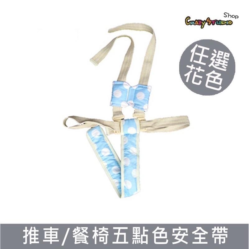 「訂製」Combi/Aprica通用安全帶套訂製餐搖椅墊