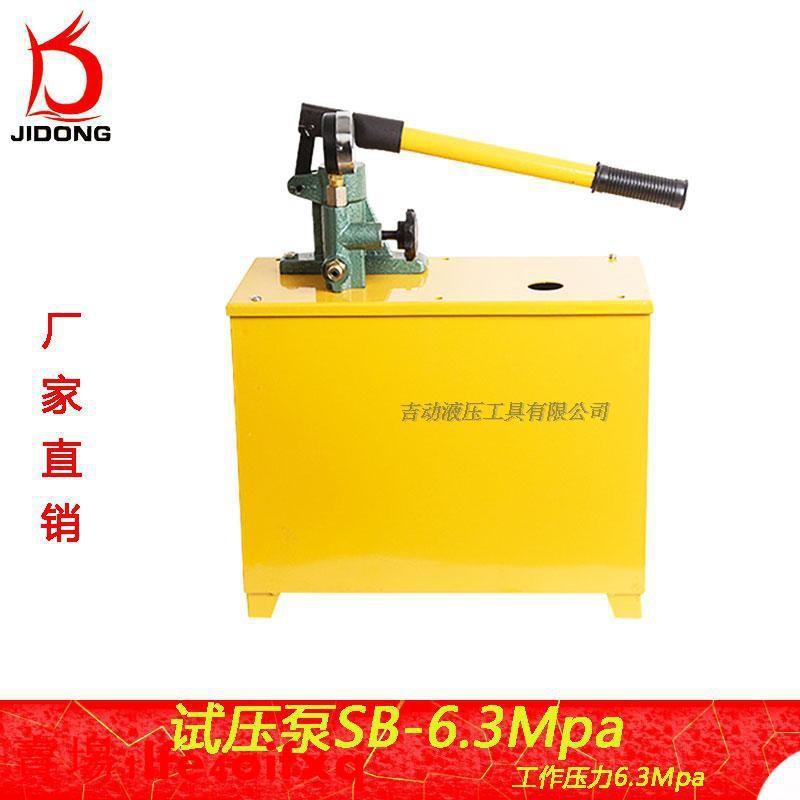 現貨現貨吉動工具 手動水壓機SB-6點3Mpa液壓試壓泵 質量保證廠家直銷