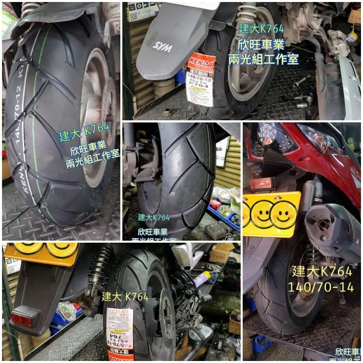 板橋 建大輪胎 K764 140/70-14 140/70-12 140/60-13 140/60-14 建大764