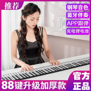 [正品]手卷鋼琴88鍵加厚專業版MIDI鍵盤成人初學者便攜式電子琴 桃園市