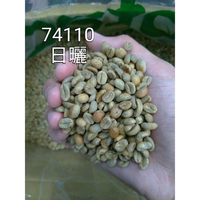 馬 : 啡 咖啡工作室 2021特價優惠 74110 衣索比亞西達摩 柏娜 水洗/日曬