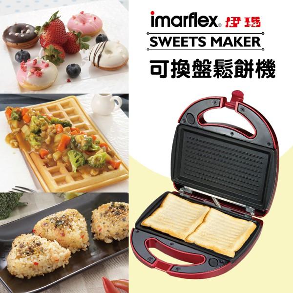 [限量50台]日本伊瑪imarflex 5合1烤盤鬆餅機IW-702