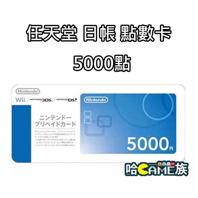 NS SWITCH 日本任天堂點數卡 5000元 5000點 點數卡 實體卡 預付卡
