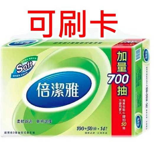 【可刷卡】60包 56包 150抽 抽取式衛生紙 倍潔雅 柔軟舒適