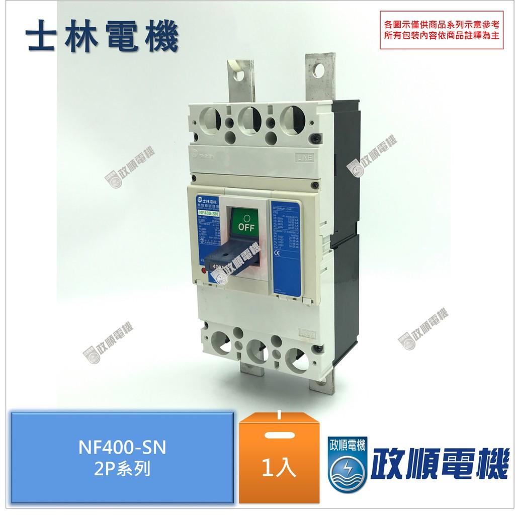 士林Shihlin.NF400-SN.2P全系列.無熔絲斷路器.無熔線斷路器.無熔絲開關.開關.NF系列-政順電機.電料