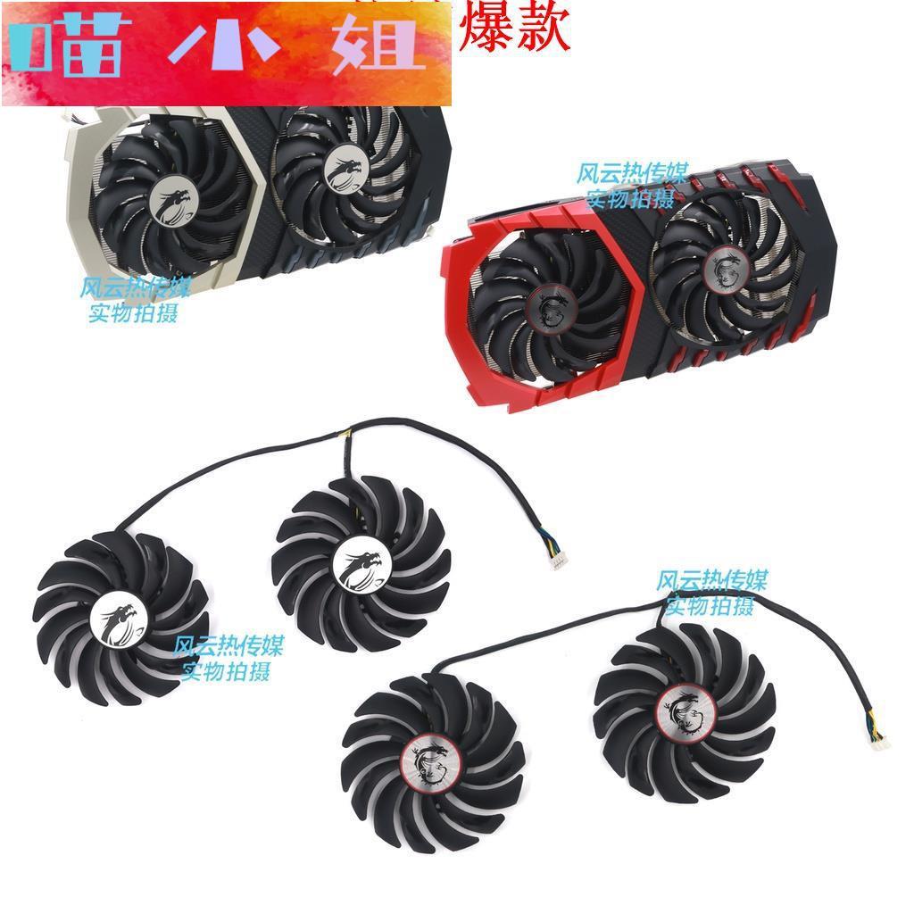 台灣現貨適用微星GTX1080Ti 1080 1070Ti 1060 RX470 480 570