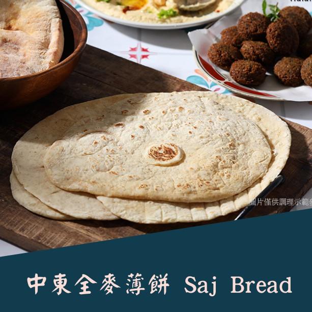 【Saha】全麥薄餅 Saj Bread《Halal清真認證》冷凍清真食品/冷凍加熱即食調理包/無添加/團購美食