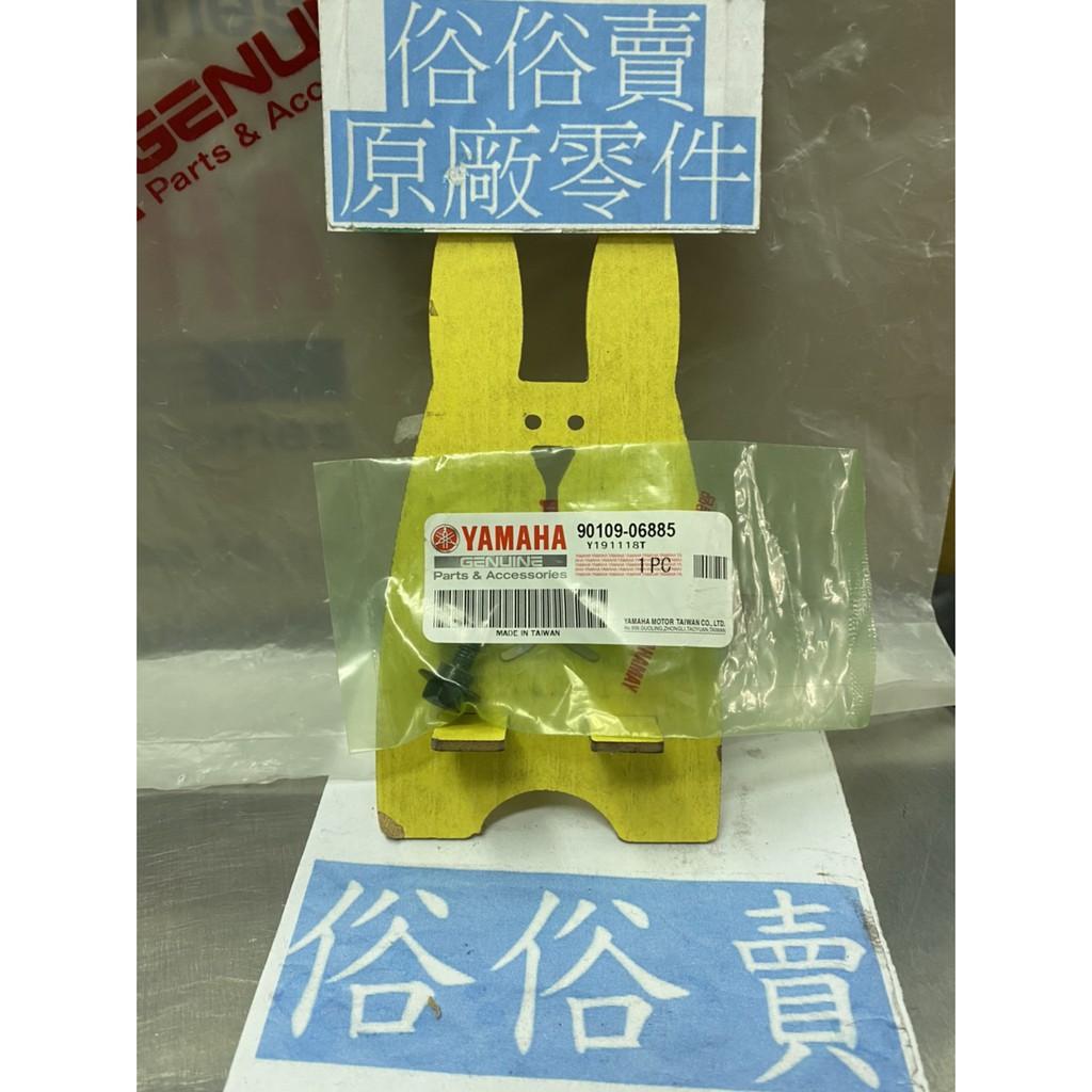 俗俗賣YAMAHA山葉原廠 螺栓 AXIS 勁豪 BWS R 新勁戰 車殼 馬桶 六角螺絲 料號:90109-06885