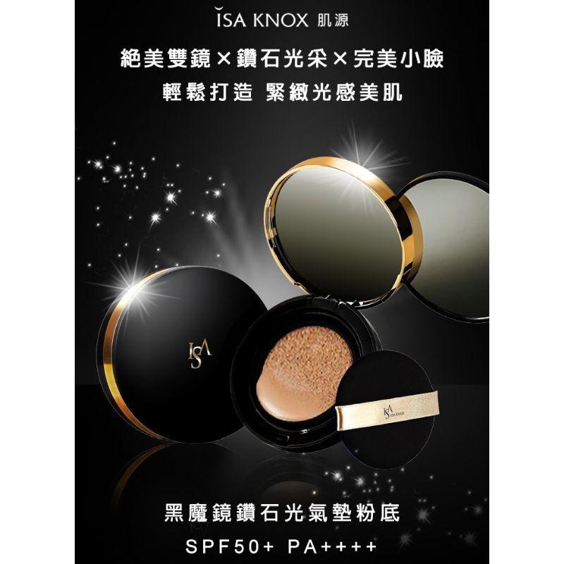 ISA KNOX黑魔鏡鑽石光雙鏡氣墊粉餅1盒3蕊特價出清