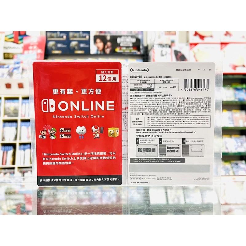 【東晶電玩】 任天堂 Switch NS 港帳專用 12個月個人計劃會員卡 12個月 online 費用 可匯款後傳序號