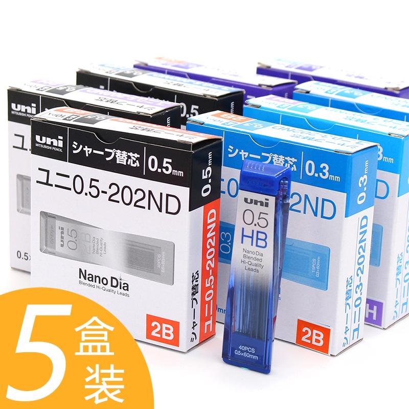【筆芯】❧日本uni三菱鉛芯202ND 0.3/0.5/0.7mm自動鉛筆筆芯不易斷2B/HB/2H