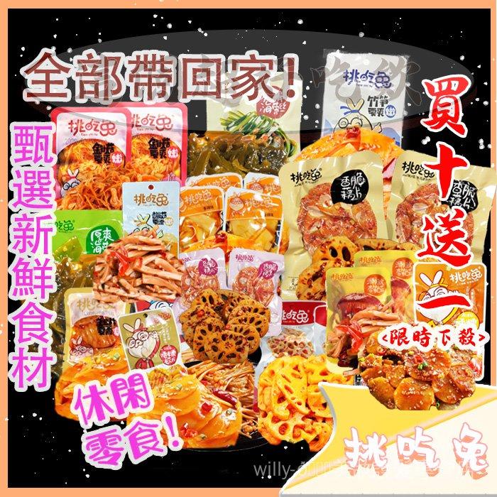 素食者福音系列之[挑吃兔] 金針菇、杏鮑菇 超級下飯菜 開胃菜 口感爽脆 豐富數量多可議價