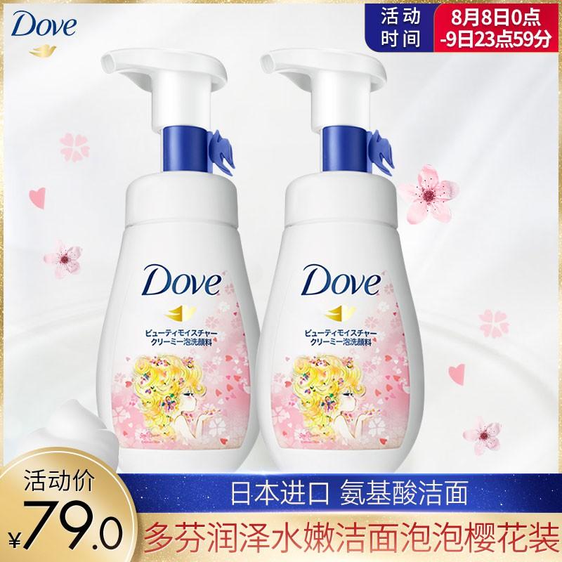 聯合利華多芬櫻花女孩潤澤水嫩氨基酸潔面泡泡慕斯洗面奶160ml*2