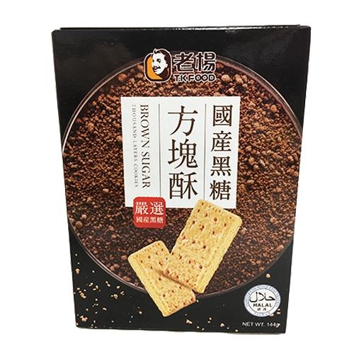 老楊黑糖方塊酥(全素)