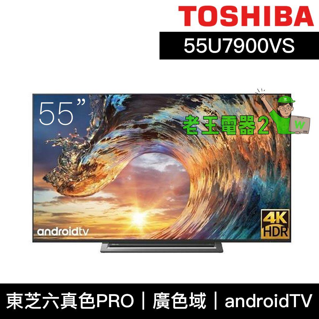 【老王電器2】55U7900VS 價可議↓TOSHIBA東芝 U79 55吋 4K HDR 智慧娛樂液晶電視 東芝電視