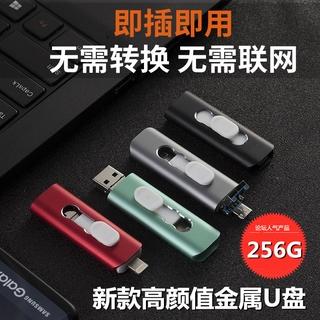 台灣現貨--大容量隨身碟手機電腦u盤256G蘋果安卓type-C通用華為三合一128多接口功能優盤外接手機硬碟 桃園市