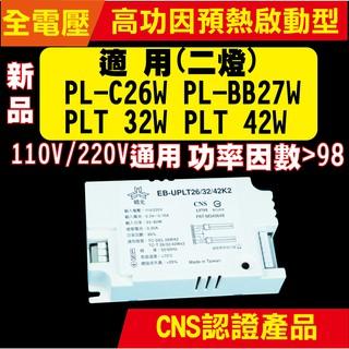 全電壓預熱啟動型 電子安定器 PL-T 32W 42W PL-C 26W PL-BB27W 高功因PF>0.98 臺中市