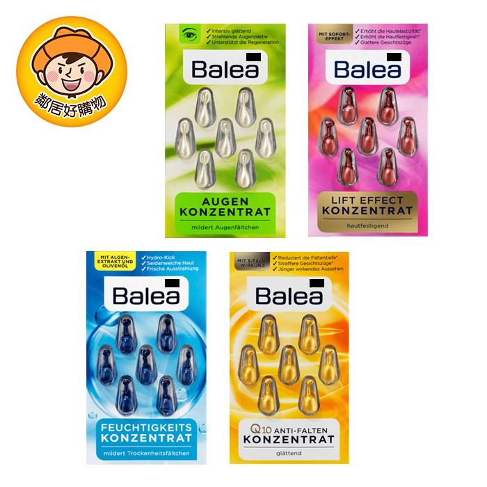 德國Balea 精華膠囊1mlx7粒