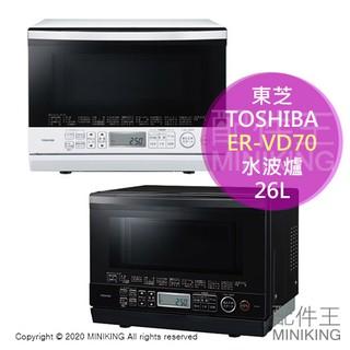 日本代購 空運 2020新款 TOSHIBA 東芝 ER-VD70 蒸氣 水波爐 26L 石窯 烘烤爐 微波爐 蒸氣烤箱 臺中市