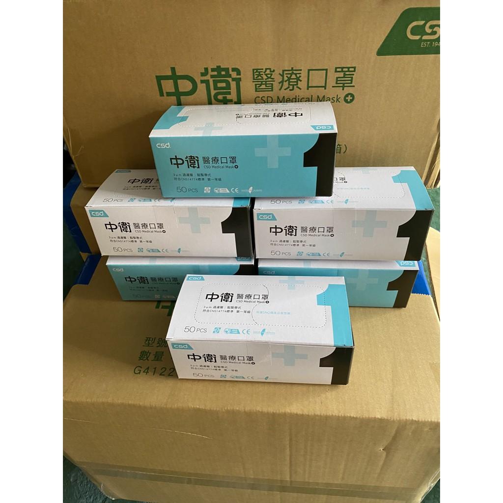 6盒超取免運下單區 中衛CSD  MD MIT雙鋼印  醫療用口罩 藍色   公司貨 台灣製  50入/盒 蝦皮代開發票