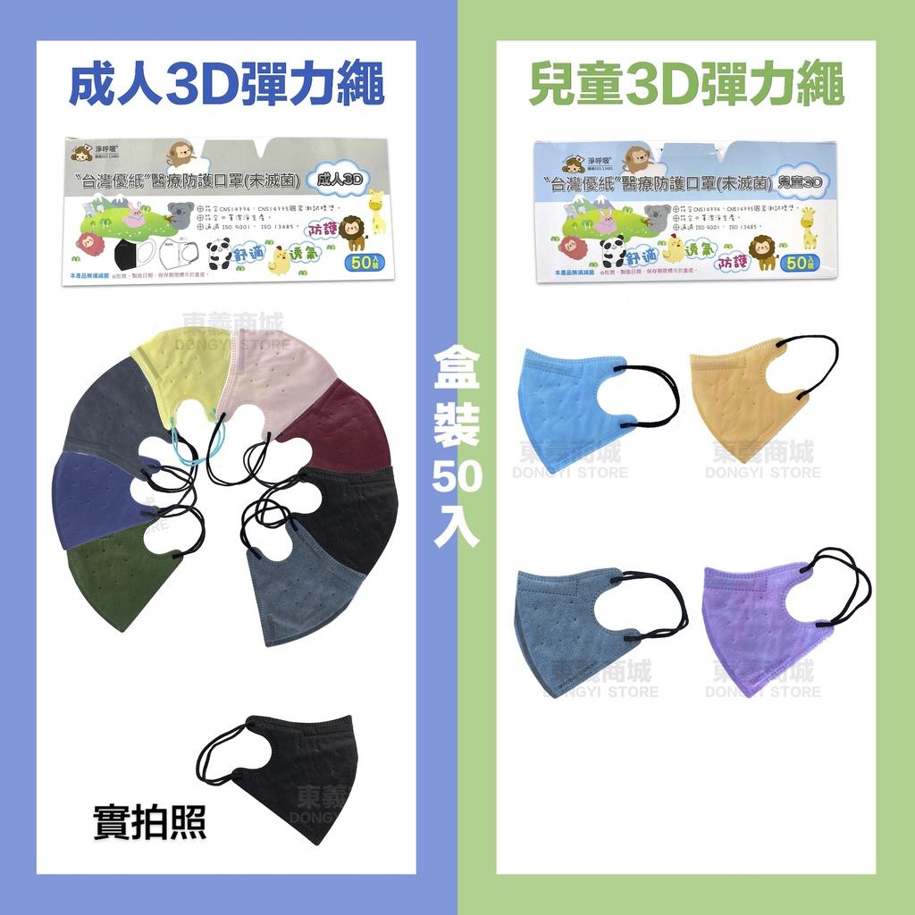 台灣優紙★3D立體醫用口罩 (50入) (成人款.兒童款.彈力繩)【現貨速出】附電子發票