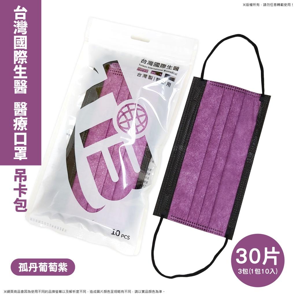 現貨【台灣製造MD雙鋼印】TiB台灣國際生醫醫療口罩-吊卡包-孤丹葡萄紫 3包(共30片) 醫用口罩、成人口罩、紫色口罩