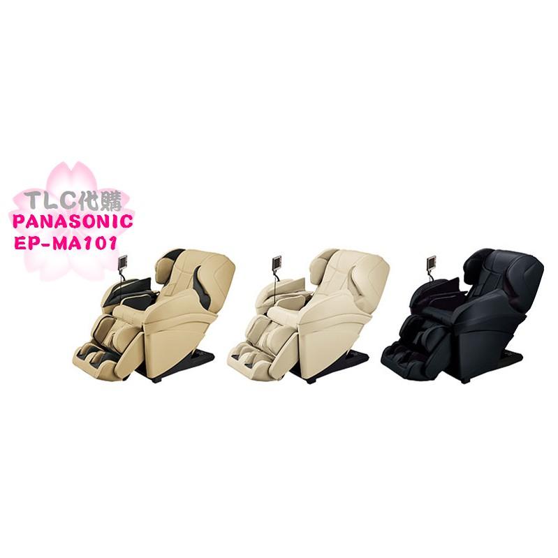 【TLC代購】PANASONIC 國際牌 REAL PRO EP-MA101 按摩椅 三色 2020最新款 ❀預購商品❀