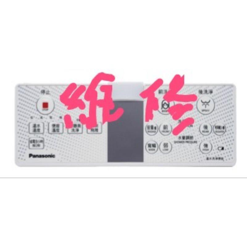 日本進口免治馬桶座遙控器維修 INAX  Panasonic TOTO .先聊聊 拍照 可以維修才寄來,修好才收費