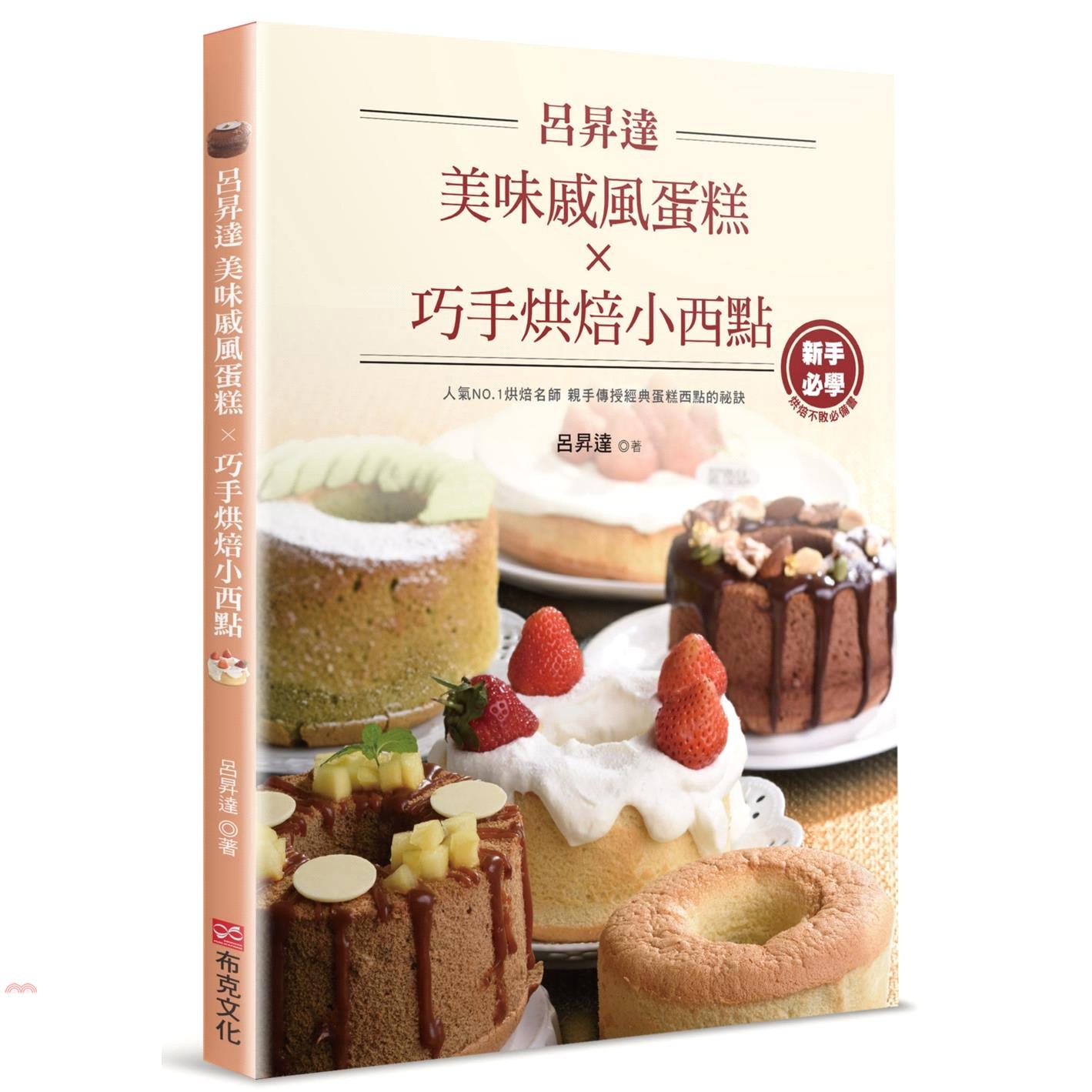 《布克文化》呂昇達美味戚風蛋糕X巧手烘焙小西點[79折]