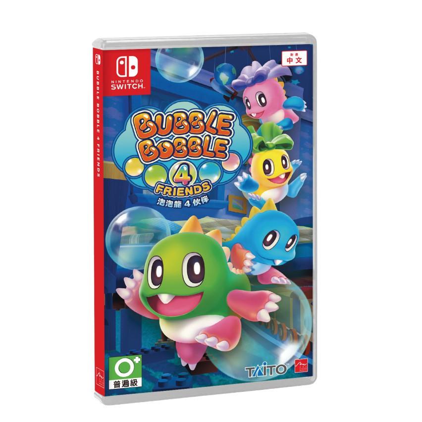 Nintendo Switch 泡泡龍4 伙伴 中文版全新品【臺中星光電玩】