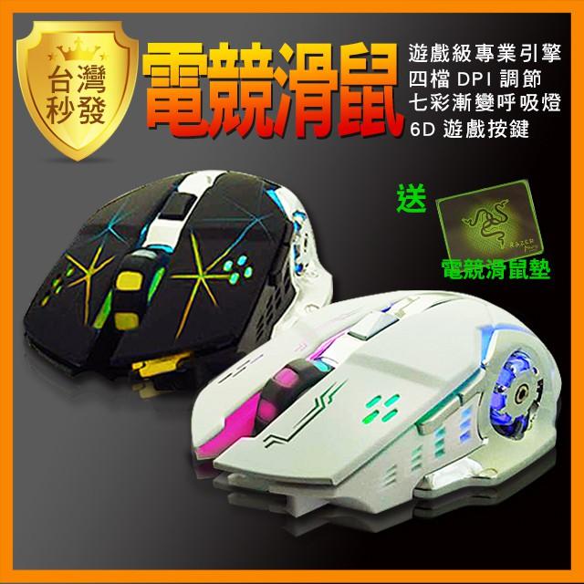電競滑鼠 沃野G502 RGB呼吸燈 有線按鍵 呼吸燈 4段DPI調整 電競專用