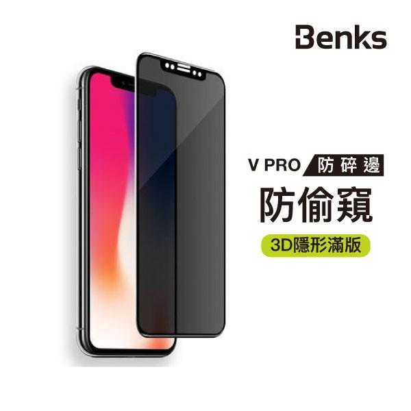 Benks 防偷窺 iPhone SE 8 7 Plus KR+PRO 3D滿版保護貼 手機玻璃貼