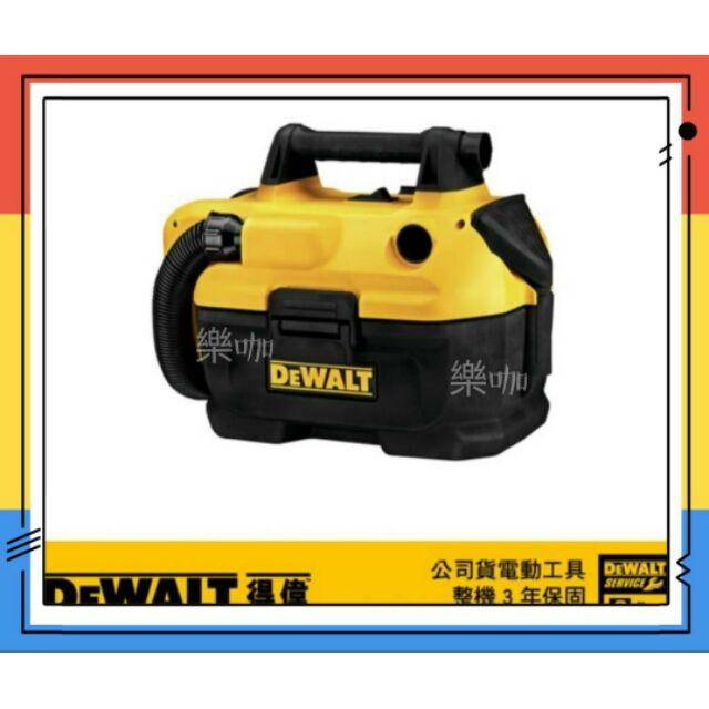 【樂咖工具店】 附發票~ DEWALT得偉 吸塵器  DCV580(公司貨)  20V