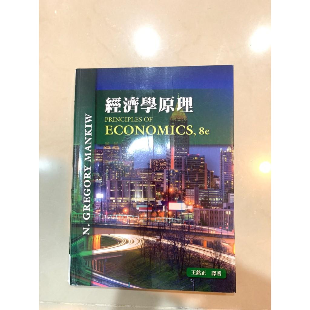 經濟學原理 Principles of Economics8e中文版 王銘正譯著400