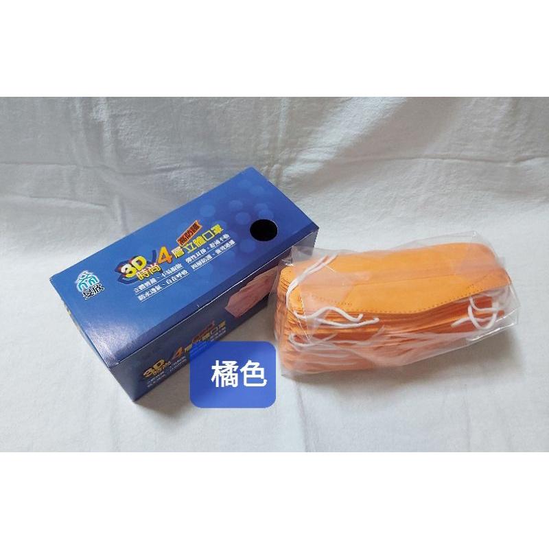 💖現貨💖旻欣3D時尚4層高防護立體口罩,款式:橘色/黃色/黑色/深藍,30入盒裝(單片獨立包裝),台灣製造