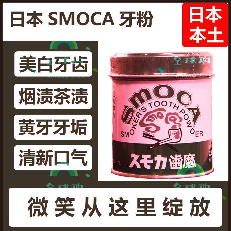 【惠民】日本進口smoca牙粉牙膏美白牙齒去黃牙去煙漬去茶漬綠茶味牙斑凈